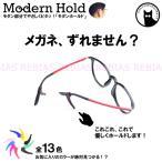 眼鏡 ストッパー モダン ホールド 眼鏡 ずれない ズレ防止 GLASSES STOPPER HOLD メガネ
