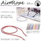 眼鏡チェーン エア ロープ 眼鏡 ストラップ Air Rope GLASSES CHAIN メガネ