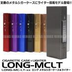 ライター搭載 タバコケース ロング メタルシガーケース シガーケース アルミ 金属 軽量 シンプル