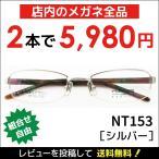 【2本で5,980円】メガネ度付き ハーフリム ナイロール 老眼鏡 おしゃれ かわいい メガネ激安 安い PCメガネ度付きブルーライト対応(オプション)近視 遠視 乱視