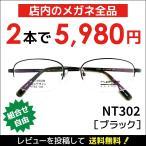 【2本で5,980円】メガネ度付き ハーフリム ナイロール おしゃれ メガネ激安 安い PCメガネ度付きブルーライト対応(オプション)近視 遠視 乱視