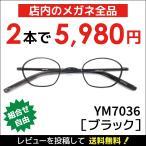 【2本で5,980円】メガネ度付き 一山メガネ フレーム 老眼鏡 おしゃれ かっこいい メガネ激安 安い PCメガネ度付きブルーライト対応(オプション)近視 遠視 乱視