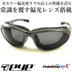 7EYE bora F1403 & ポラウイング Polawing SPX1.60