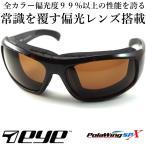 7EYE BALI F1806 & ポラウイング Polawing SPX1.60