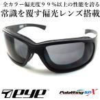 7EYE takuplus F2701 & ポラウイング Polawing SPX1.60