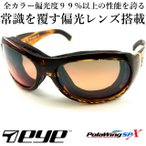 7EYE briza F3106 & ポラウイング Polawing SPX1.60