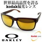 OAKLEY Holbrook asian fit MATTE ROOTBEER/24K IRIDIUM oo9244-05 & Kodak Polarmax 6160 ポラマックス