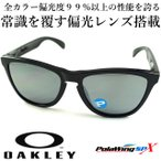 OAKLEY Frogskins polished black/black iridium polarized (Asian Fit) & ポラウイング Polawing SPX1.50  oo9245-02