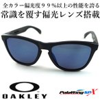 OAKLEY Frogskins matte black/ice iridium (Asian Fit) & ポラウイング Polawing SPX1.60  oo9245-06