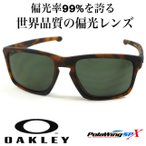 OAKLEY SLIVER(asian fit) matte brown tortoise/dark gray & ポラウイング Polawing SPX1.50  oo9269-02