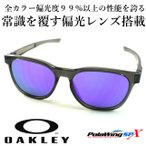 OAKLEY stringer Gray smoke/Violet Iridium & ポラウイング Polawing SPX1.60 oo9315-05