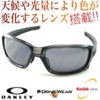 オークリー OAKLEY straight link (asian fit) GreySmoke/BlackIridium   & 超高性能多機能 調光偏光レンズ DRIVE WEAR ドライブ ウエア   oo9336-01
