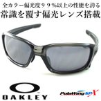 OAKLEY straight link (asian fit) GreySmoke/BlackIridium & ポラウイング Polawing SPX1.60  oo9336-01