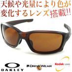 オークリー OAKLEY straight link (asian fit) MatteRootbeer/Bronze   & 超高性能多機能 調光偏光レンズ DRIVE WEAR ドライブ ウエア   oo9336-02