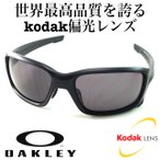 OAKLEY straight link (asian fit) MatteBlack/WarmGrey  oo9336-03 & Kodak Polarmax 6160 ポラマックス