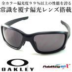 OAKLEY straight link (asian fit) MatteBlack/WarmGrey & ポラウイング Polawing SPX1.60  oo9336-03
