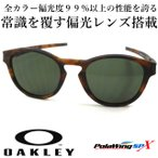 OAKLEY LATCH(asian fit) matte brown tortoise/dark gray & ポラウイング Polawing SPX1.60 oo9349-02