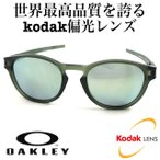 OAKLEY LATCH(asian fit) matte olive ink/emerald iridium oo9349-03 & Kodak Polarmax 6160 ポラマックス