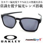 OAKLEY LATCH SQ (asian fit) matte black/gray & ポラウイング Polawing SPX1.60 oo9358-01