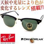 Rayban rb3016 club master W0365  & 超高性能多機能 調光偏光レンズ DRIVE WEAR ドライブ ウエア