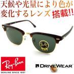 Rayban rb3016 club master W0366  & 超高性能多機能 調光偏光レンズ DRIVE WEAR ドライブ ウエア