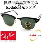 Ray ban RB3016 club master W0365 & Kodak Polarmax 6160 ポラマックス
