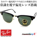 Ray-Ban RB3016 clubmaster W0365 & ポラウイング Polawing SPX1.60