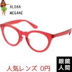 ハワイ 雑貨 サングラス メガネ アロハメガネ ALOHA MEGANE 1 52 ボストン レッド 鯖江 国産 日本製
