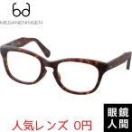 メガネ 眼鏡人間 MEGANENINGEN 8 55 ウェリントン ブラウン 鯖江 セルロイド メガネフレーム 国産 日本製