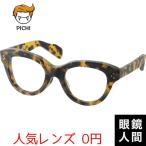 太い メガネ ピチ PICHI 01 2 50 ボストン ブラウン 鯖江 太め セルロイド メガネフレーム 国産 日本製