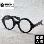 フレンチ パンク 太い デニム 丸 メガネ ピチ PICHI 02 1 46 ラウンド ブラック セルロイド 鯖江 日本製