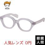 太い メガネ ピチ PICHI 03 3 52 ウェリントン クリア 鯖江 太め セルロイド メガネフレーム 国産 日本製