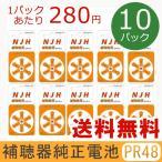 ベルトーン 補聴器 電池 純正 PR48(13) 6個入×10パックセット  正規品保証 使用期限2年以上