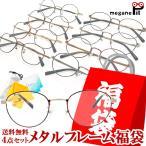 メガネ 度付き 福袋 メタルフレーム 乱視 近視 遠視対応