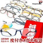 Yahoo!meganepitオープン記念 セール 度入り メガネ 福袋 2本セット 眼鏡 近視 遠視 乱視対応【送料無料】 度付き(フレーム、度入りレンズ、メガネ拭き、メガネ巾着各2セット)