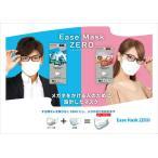 メガネをかける人のために設計されたマスク  メガネの曇りを防ぎます 日本マスク イーズマスクゼロ 1袋5枚入り×3袋
