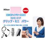 ニコン集音器 クリップミニ NHE-01