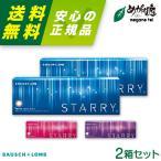ボシュロム スターリー 30枚入り 2箱 (カラコン ワンデー 度あり 度なし STARRY 1day)