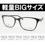 特大サイズの軽量メガネフレーム アイクラウド EC-1061 6色展開 大きいメガネ ビッグサイズ キングサイズ 度付き対応 近視 遠視 老眼 遠近両用