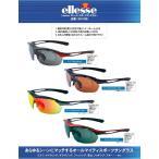 エレッセ スポーツサングラス ES-S108 度付き加工も激安(+1500円)  送料540円 ellesse