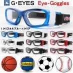 スポーツゴーグル 度付きレンズセット G・EYES Eye-Goggles アイゴーグル GY-010 小学生〜中学生サイズ 全10色