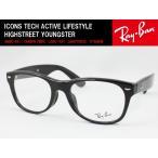 【国内正規認定商品】 Ray-Ban レイバン メガネフレーム RX5184F-2000 NEW WAYFARER(ニュー ウェイファーラー)