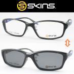 SKINS スキンズ メガネフレーム SK-113-1 マグネットクリップ偏光サングラス