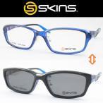 SKINS スキンズ メガネフレーム SK-113-3 マグネットクリップ偏光サングラス