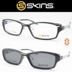 SKINS スキンズ メガネフレーム SK-116-1 マグネットクリップ偏光サングラス 度付き対応 近視 遠視 老眼 遠近両用