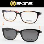 SKINS スキンズ メガネフレーム SK-136-4 マグネットクリップ偏光サングラス 度付き対応 近視 遠視 老眼 遠近両用