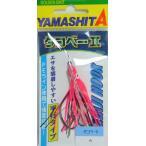 ヤマシタ(yamashita) タコベーII  1.5号 A
