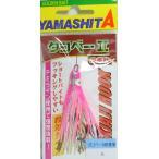ヤマシタ(yamashita) タコベーII 段差針 1.5号 G