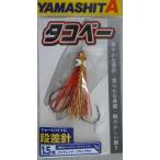 ヤマシタ(yamashita) タコベー 段差針 1.5号 CRB