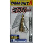 ヤマシタ(yamashita) タコベー 段差針 1.5号 KHB